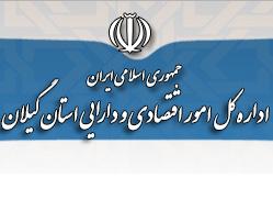 اداره کل امور اقتصادی و دارایی استان گیلان